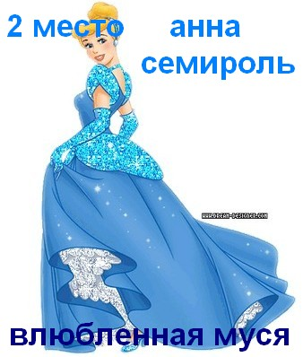 2 место: Анна Семироль
